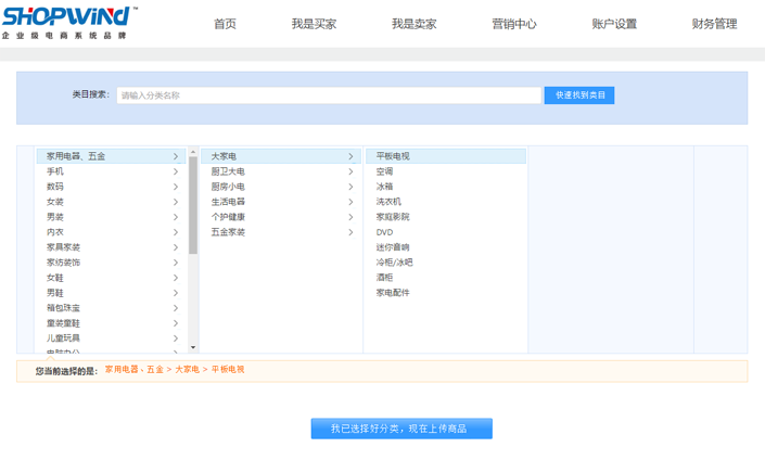 商品分类设置-新增商品.png