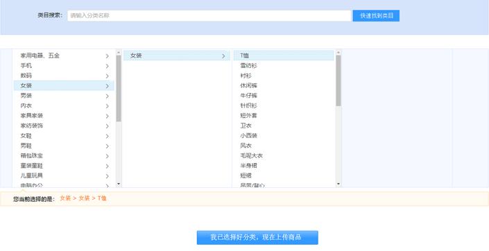 商品管理-新增-选择分类.png
