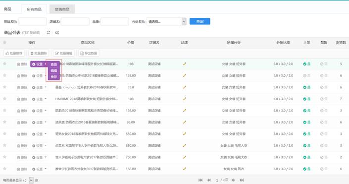 商品管理-列表.png