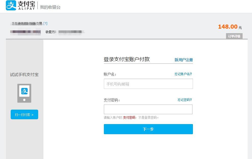 支付宝电脑网站支付产品介绍3.png