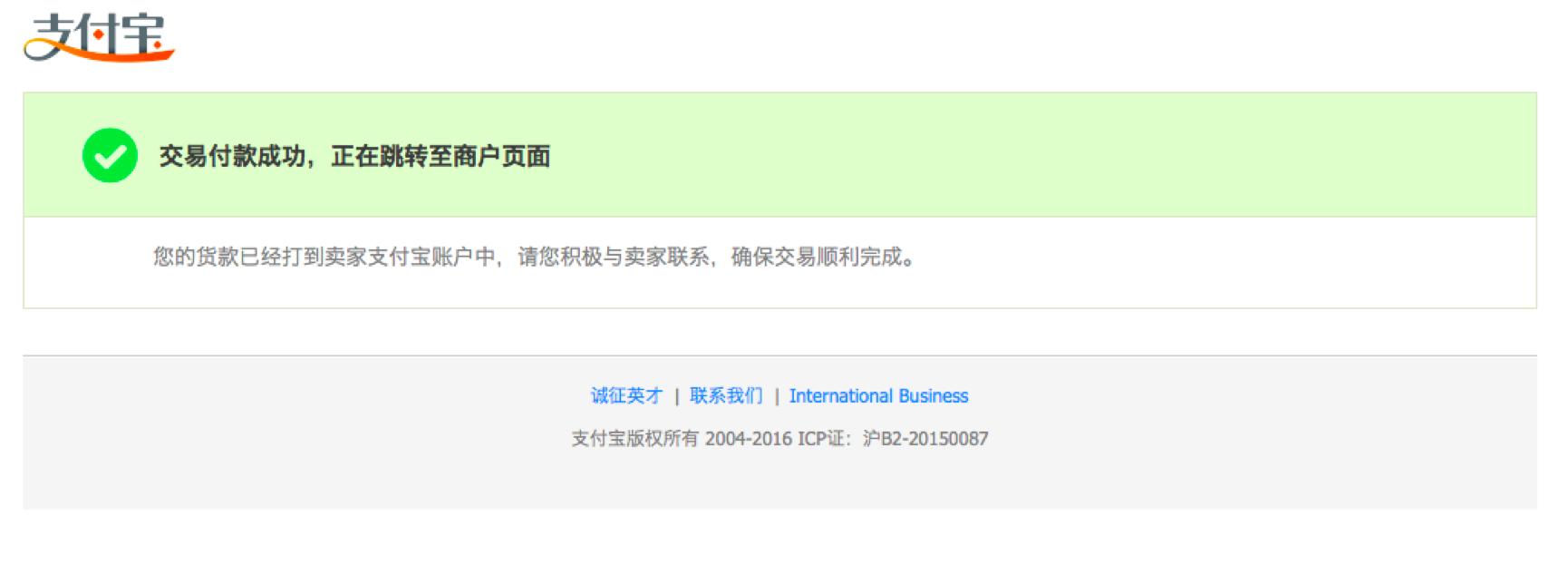 支付宝电脑网站支付产品介绍5.png