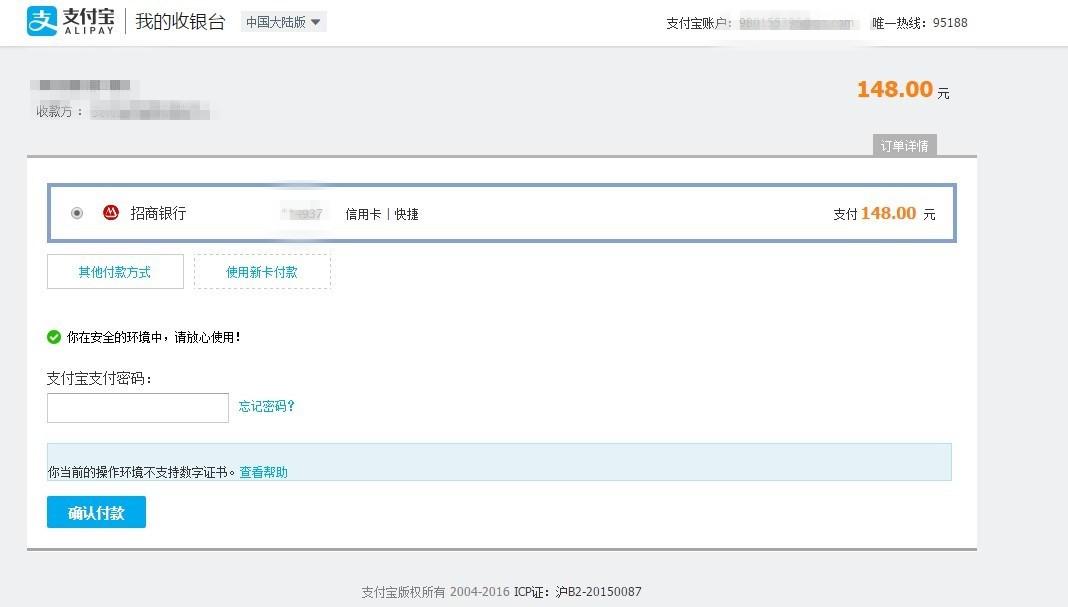 支付宝电脑网站支付产品介绍4.png