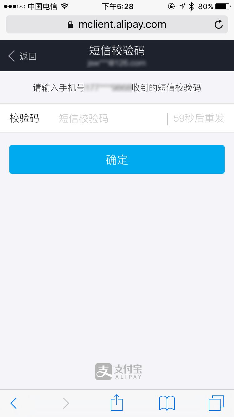 手机端支付宝支付介绍8.png