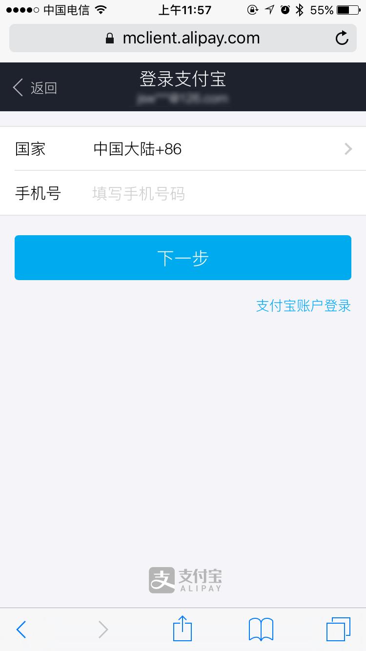 手机端支付宝支付介绍7.png