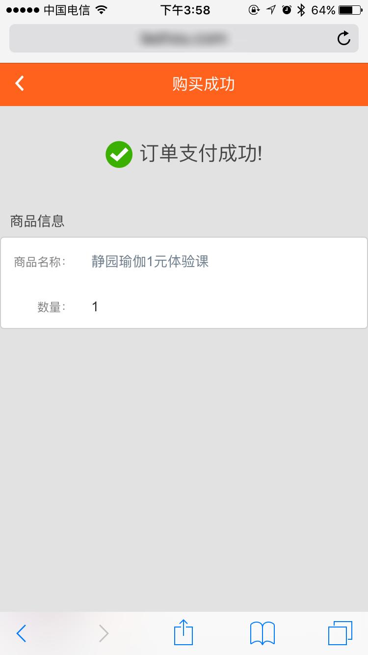 手机端支付宝支付介绍6.png