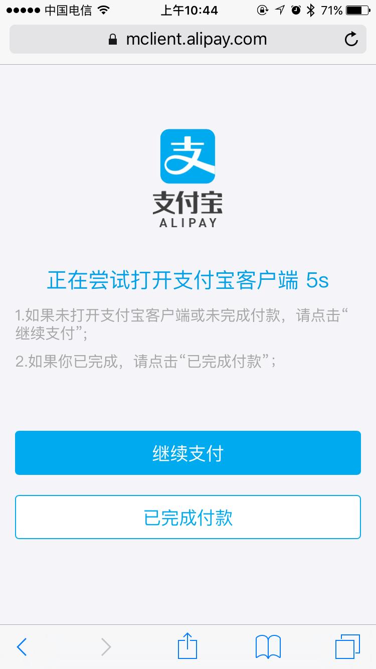 手机端支付宝支付介绍2.png