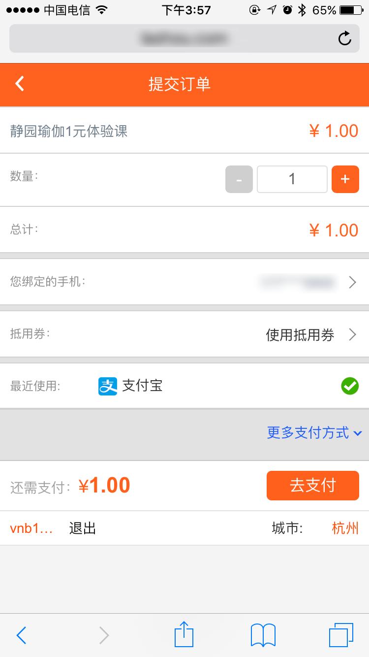 手机端支付宝支付介绍1.png