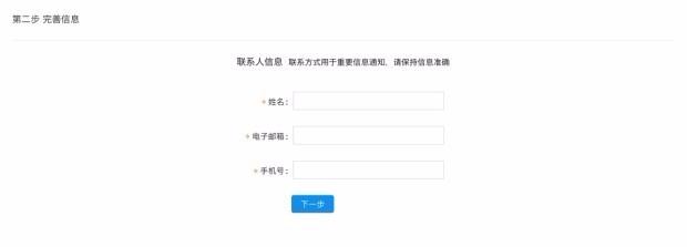 上传应用公钥并获取支付宝公钥6.jpg