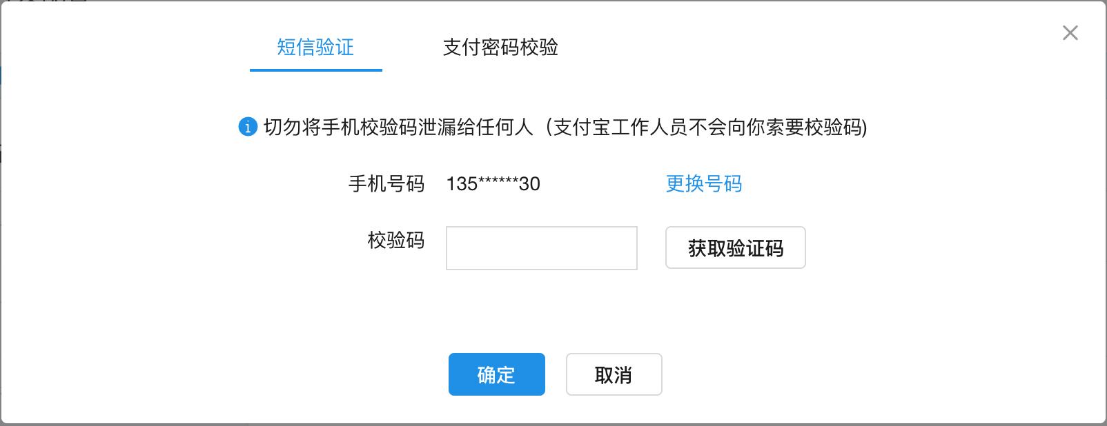 上传应用公钥并获取支付宝公钥11.png
