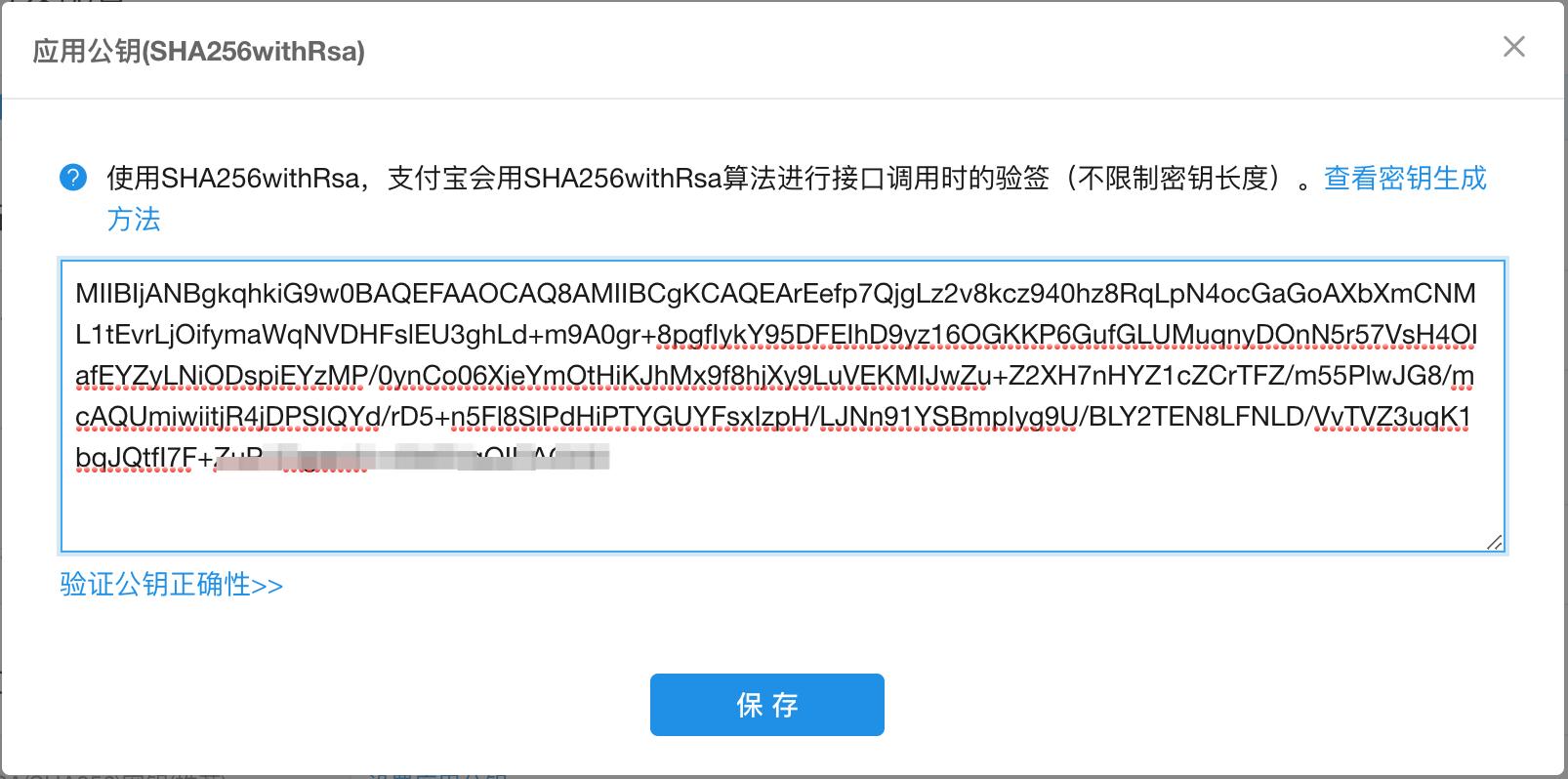 上传应用公钥并获取支付宝公钥12.png