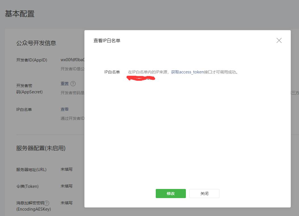 微信支付配置6.png