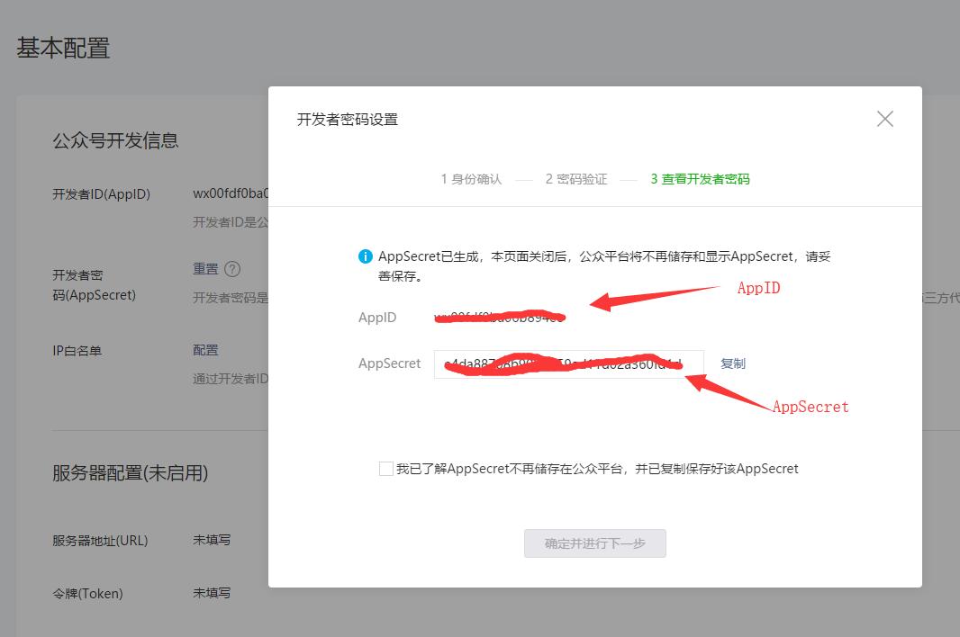 微信支付配置3.png