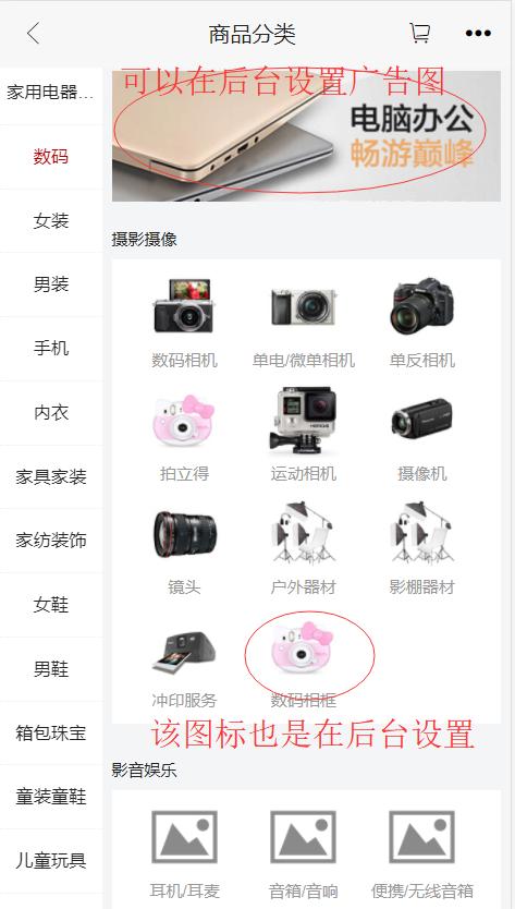 手机分类页.png