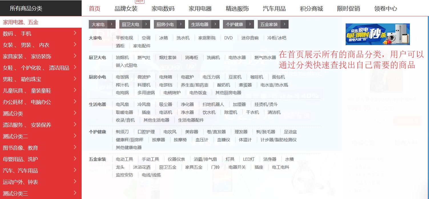 首页分类.png