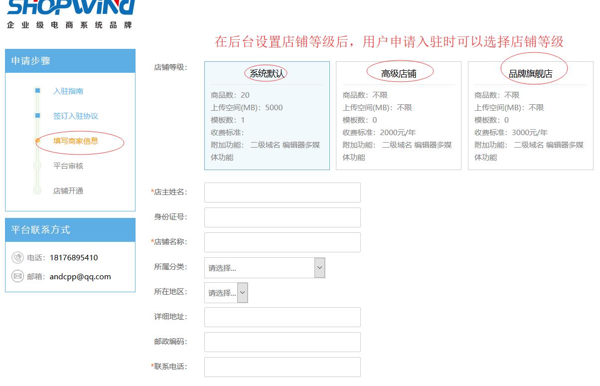 用户申请入驻.png